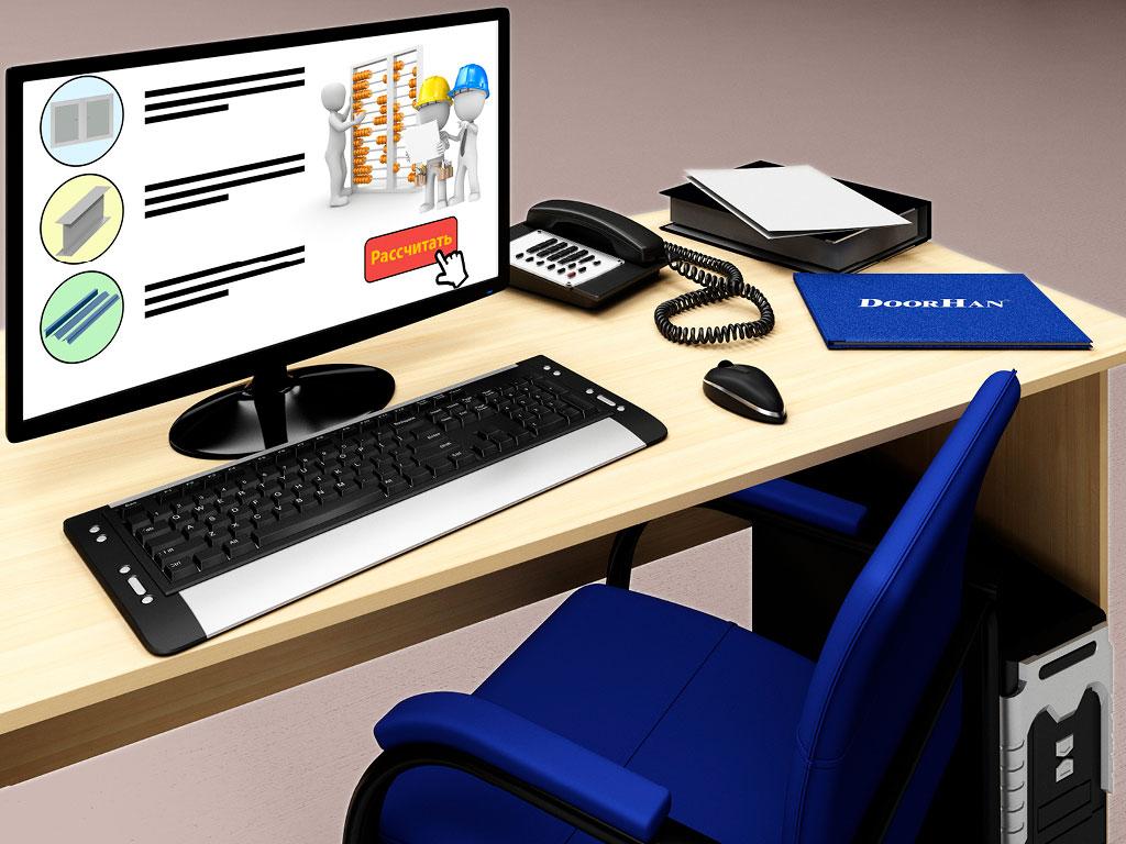 Web-помощник: онлайн расчет цен и подготовка технического задания в личном кабинете ДорХан