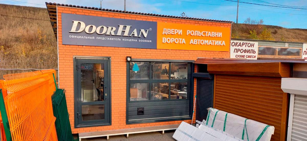 ул. Суздальская 70 Магазин ДорХан